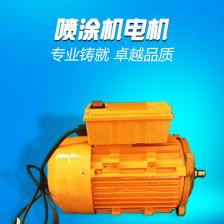 喷涂机电机
